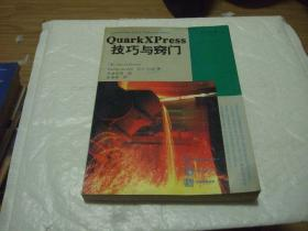 QuarkXPress技巧与窍门 馆藏