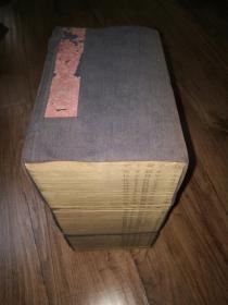稀见古籍          清 早期     大开本线装精刻《分类字锦》存四十册(卷1-32) 3函