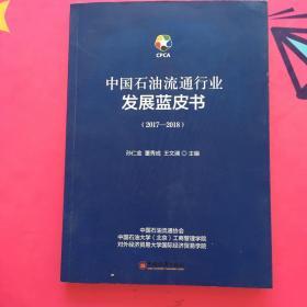 中国石油流通行业发展蓝皮书(2017-2018)