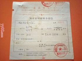 1971年调查证明材料介绍信(最高指示)