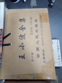 王小波全集 (全10册, 一版一印 ,内附10张藏书票)