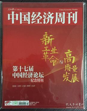中国经济周刊 2019年 第1期 1月15日 邮发代号:2-977