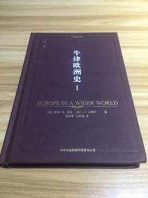 牛津欧洲史(第一卷):1350—1650年,进入世界视野