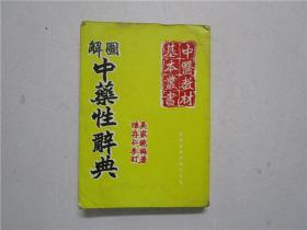 约七十年代版 中医教材基本丛书《图解中药性辞典》