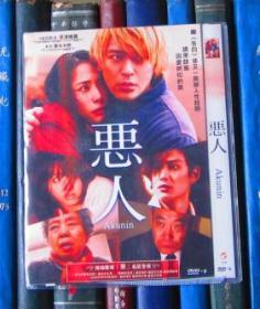 DVD-恶人 悪人 / Akunin / Villain(D9)