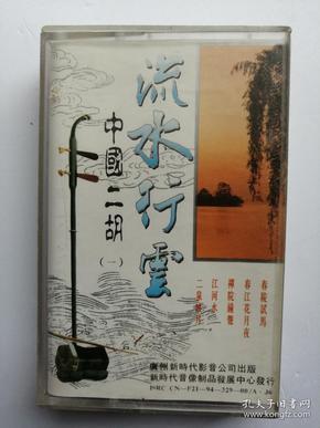 中国二胡(一) 流水行云 磁带
