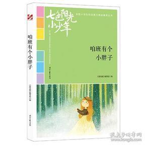阳光少年七色科技小正版:咱班有个小新书(品读胖子的发明高中生图片