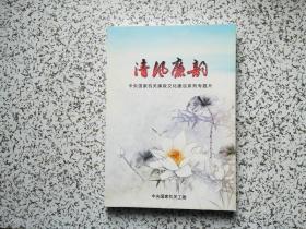 DVD:清风廉韵 — 中央国家机关廉政文化建设系列专题片(5碟装)