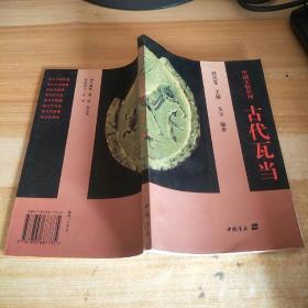 古代瓦当(中国文物序列)