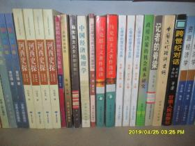 中国经济地理学