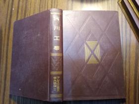 日本原版------土木工学大讲座11:河川工学(16开精装本,昭和11年,1936年,见图)                             (16精装本)《117》