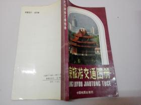 北京旅游交通图册