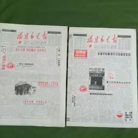 《福建邮电报》(1996年4月3、17日)
