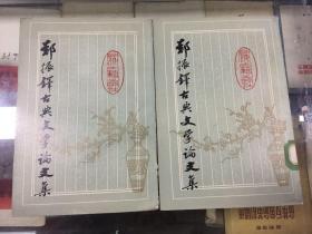 郑振铎古典文学论文集(上下)84年初版  印量8000册