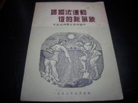 1953年-河南省婦聯宣傳部【婚姻法運動后的新氣象】!封面漂亮