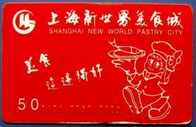 上海新世界美食城50元卡--早期金卡、杂卡等甩卖--实物拍照--永远保真--罕见!