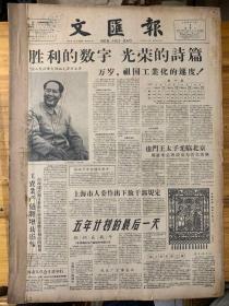 文下汇报1958年1月1日。(胜利的数字光荣的诗篇。万岁祖国工业化的速度。)五年计划的最后一天。(白石老人遗作展览会开幕。)载人卫星出现为期不远。