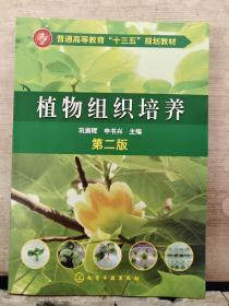 植物组织培养(第2版)2019.1重印