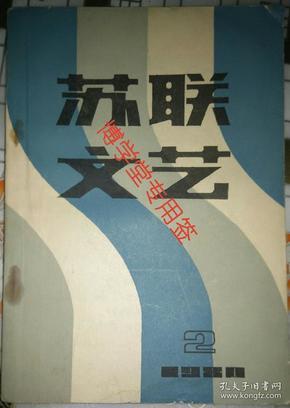 苏联文艺1980年第2期季刊