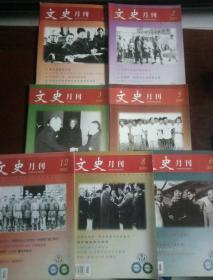智力(2007年1,2,3,5,6,8,12共七册合售)
