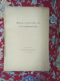 郁达夫《日记九种》中有关创造社的记载【79年 油印本】