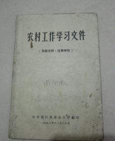 1323  农村工作学习文件