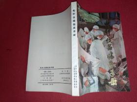 电针仪器临床手册