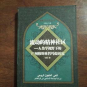 流动的精神社区:人类学视野下的广州穆斯林哲玛提研究