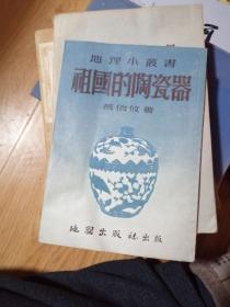 祖国的陶瓷器【53年一版一印