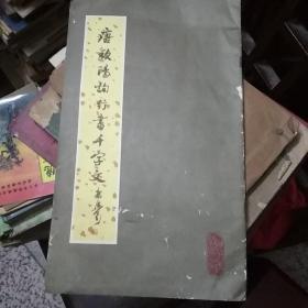 唐欧阳询行书千字文
