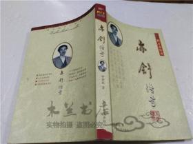 亦舒传奇 钟晓毅 广东人民出版社 2000年1月 大32开平装
