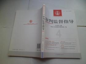 审判监督指导 2011年. 第4辑(总第38辑)