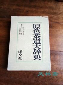 原色茶道大辞典 日本茶道全面解析 超9000词条!全彩1300余图!