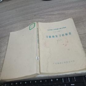 全日制十年制高中数学课本(1-4册)习题和复习题解答(上)