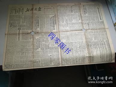 《新湖南报》1949年10月8日【品差见图有缺少】