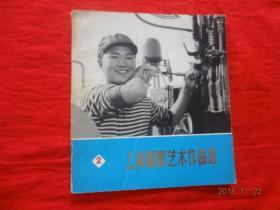 上海摄影艺术作品选(2)