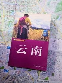 藏羚羊自助旅行手册:云南