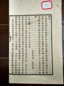 """""""Changshu Yan Zhongyuan's Lament"""" Records and History"""