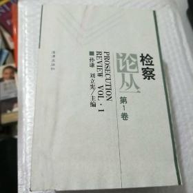 检察论丛-第1.2.3.卷(3本合售)