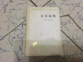 公有法典(汉译世界学术名著丛书)