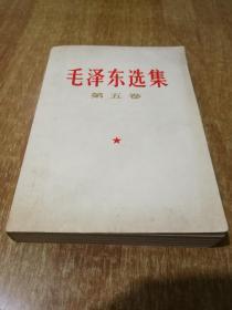 毛泽东选集 第五卷【1版1印】