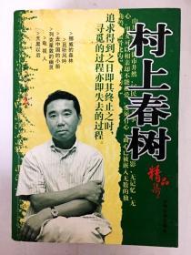 DB305264 村上春树精品集