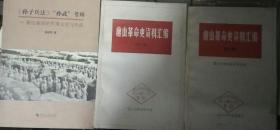 Y054 唐山革命史资料汇编 第六辑(唐山建党、建团、工会及公运史料专辑)