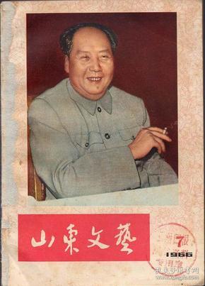 32开文革杂志:《山东文艺》 1966年第7期【封面漂亮,品如图】