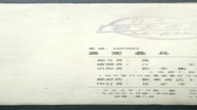 【老版连环画】民国画风 解放初名家  精品绘制  嘉定义兵    一册一套   【见描述见图   】