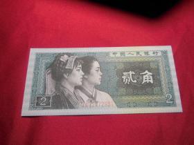 第四版人民币8002QA72472931贰角一张1980年2角全新无斑无洗真品纸钞币冠号收藏纸钱币