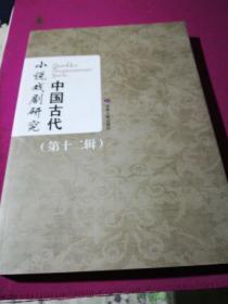 中国古代小说戏剧研究(第12辑)