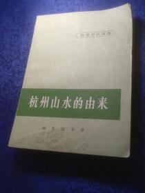 杭州山水的由来(地理知识读物