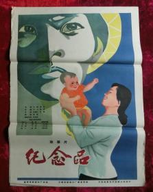 1开电影海报:纪念品(五十年代)越南