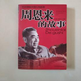 《周恩来的故事》(中共领袖开国元勋故事)